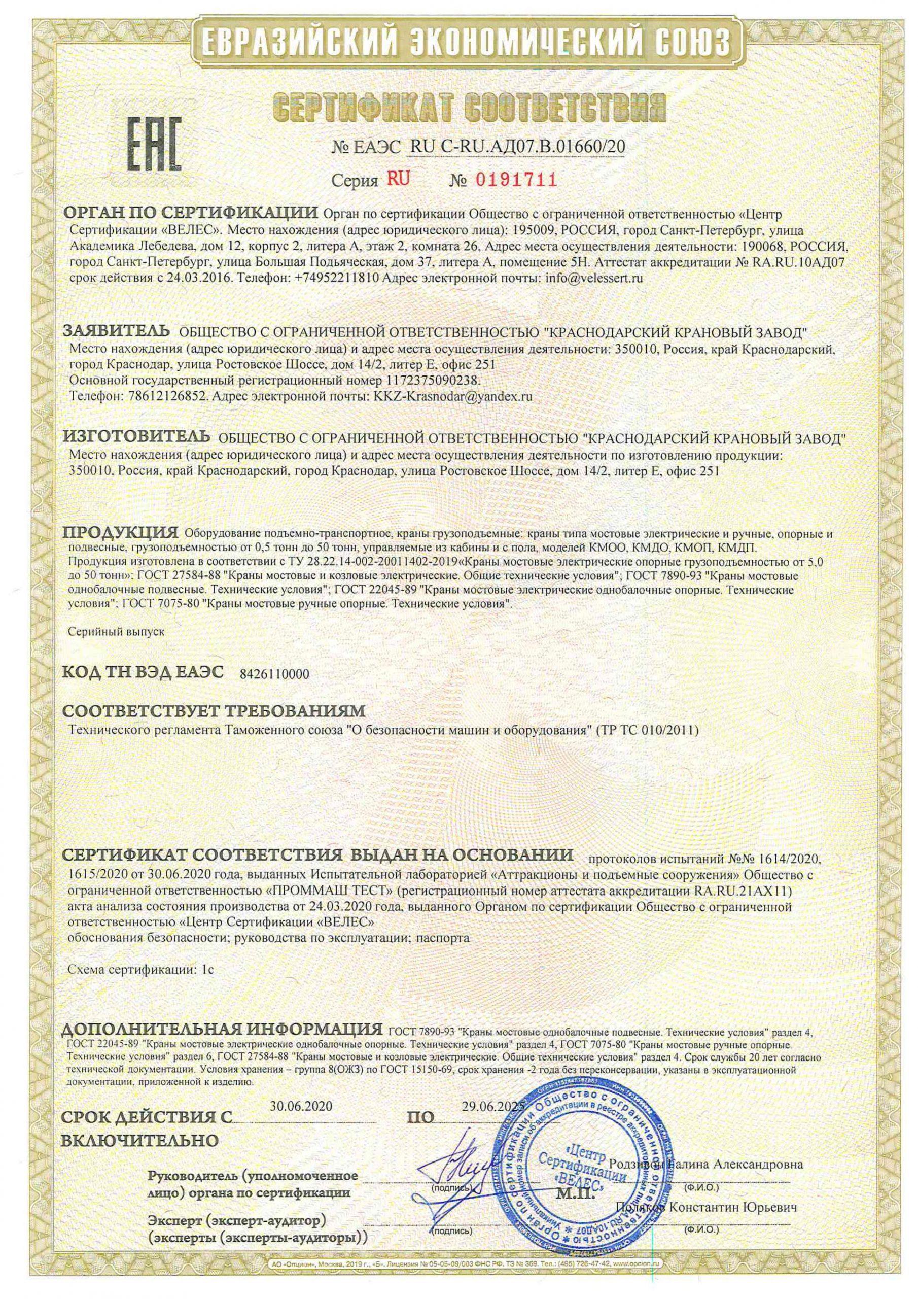 сертификаты ГОСТ краны грузоподъемные